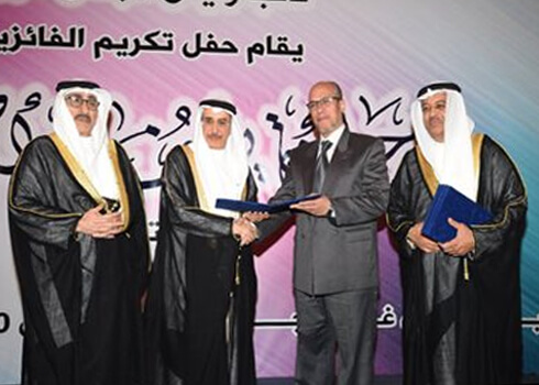 8th Yusuf Bin Ahmed Kanoo Award Ceremony
