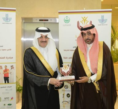 YBA KANOO AWARDED AT THE YOUTH EVENT IN DAMMAM KSA