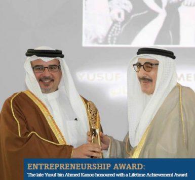 Intrepreneurship Awarp
